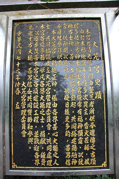 1226大芁芎古道上溪州山  (9).JPG