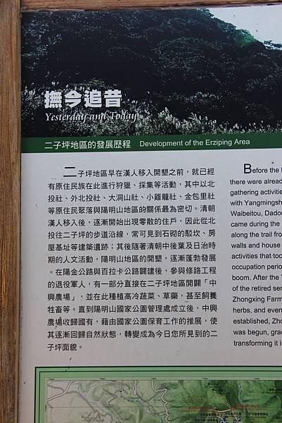 0305面天山大屯山 (79).JPG