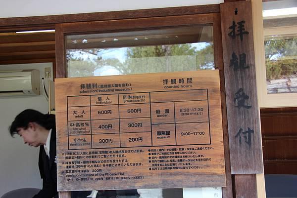 0325關西機場購票、京都、宇治平等院、宇治上神社 (31).JPG