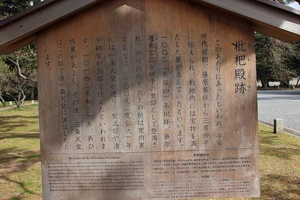 0326京都御苑賞櫻 (69).JPG