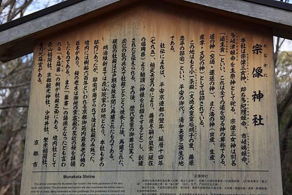 0326京都御苑賞櫻 (87).JPG