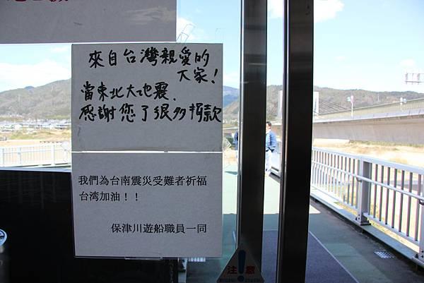 0326京都嵐山瑳峨野觀光火車、保津川遊船 (33).JPG