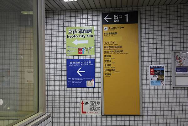 0327蹴上鐵道琵琶湖疏水系統 (2).JPG