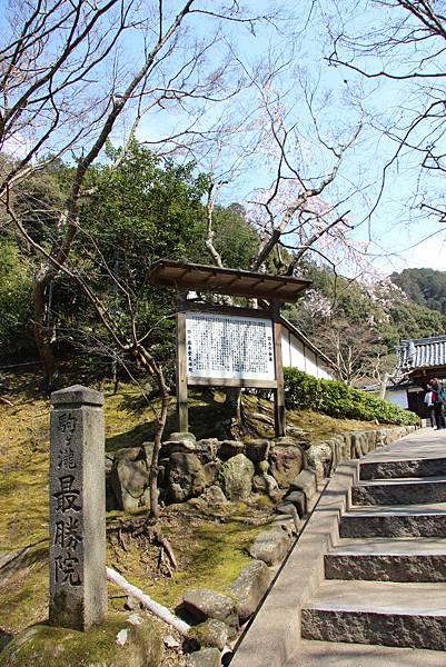 0327京都南禪寺 (20).JPG
