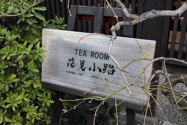 0327京都八阪神社、花見小路 (25).JPG