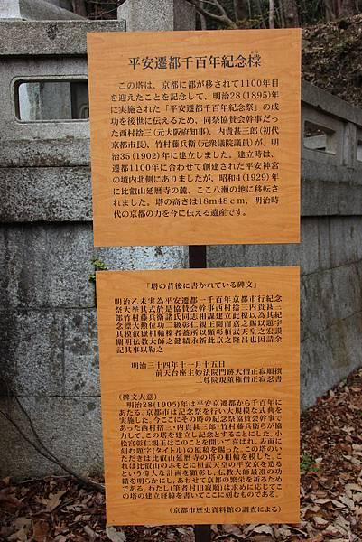 0328京都比叡山電纜車 (31).JPG