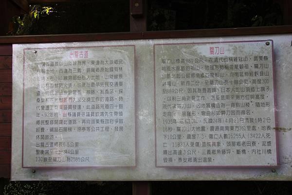 0507關刀山、雙峰山慈惠宮 (5).JPG