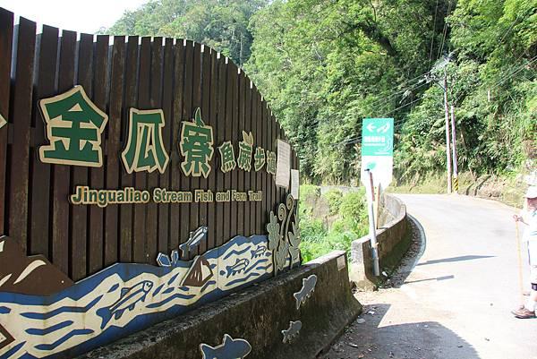 0605金瓜寮溪步道 (3).JPG