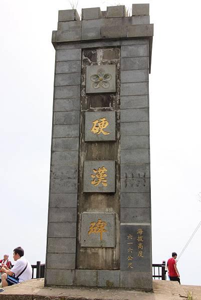0609硬漢嶺步道 (35).JPG