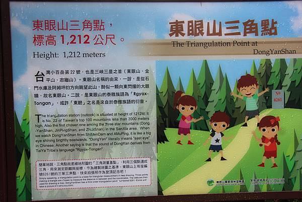 0813復興鄉東眼山 (25).JPG