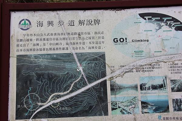 1112海興步道、大武崙山 (5).JPG