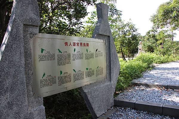 1112海興步道、大武崙山 (102).JPG