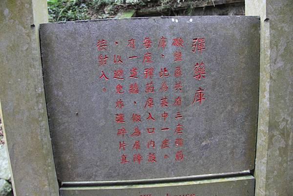 1210大武崙砲台 (39).JPG