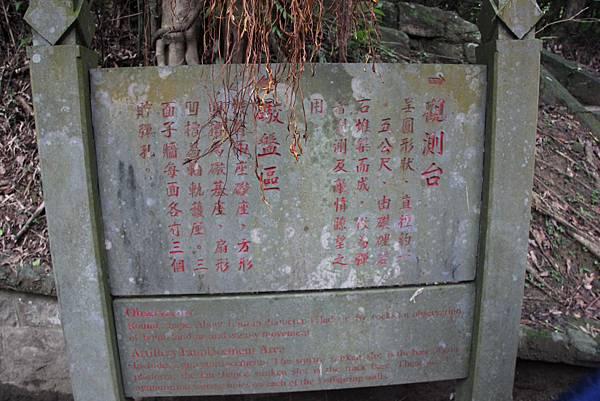 1210大武崙砲台 (42).JPG