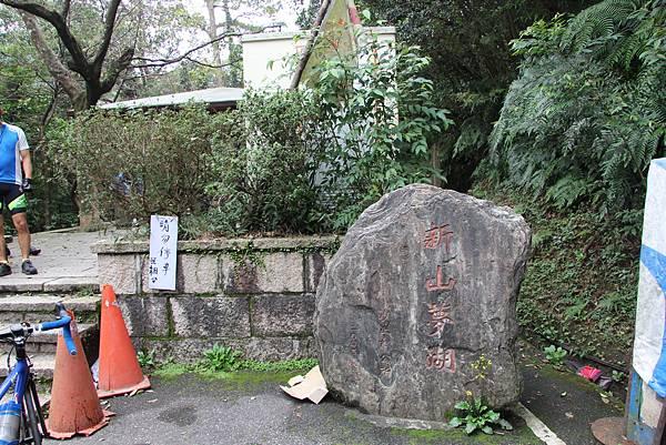 1210新山夢湖步道 (1).JPG