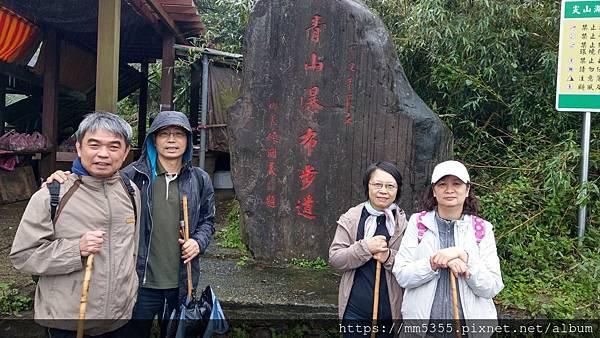 0112石門青山步道 (2).jpg