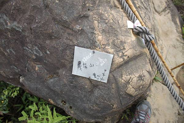 100501登筆架山 (43).JPG