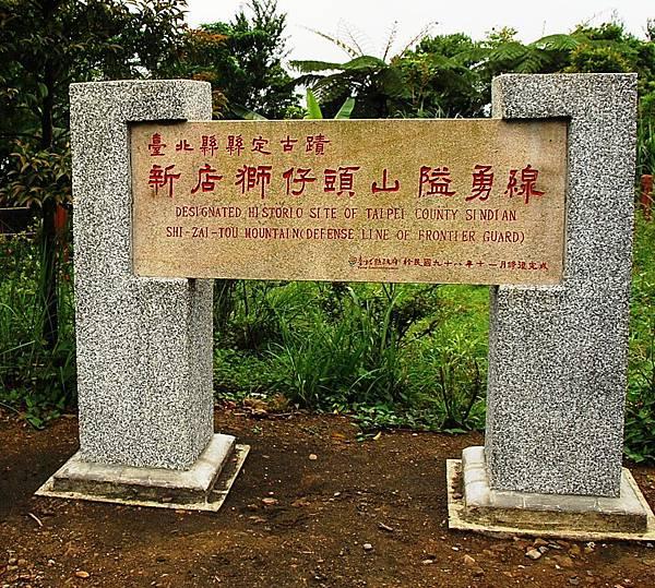 990515獅頭山濛濛湖 (1).JPG