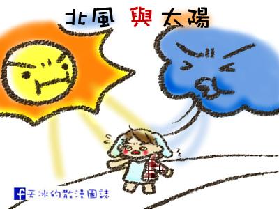 北風與太陽.jpg