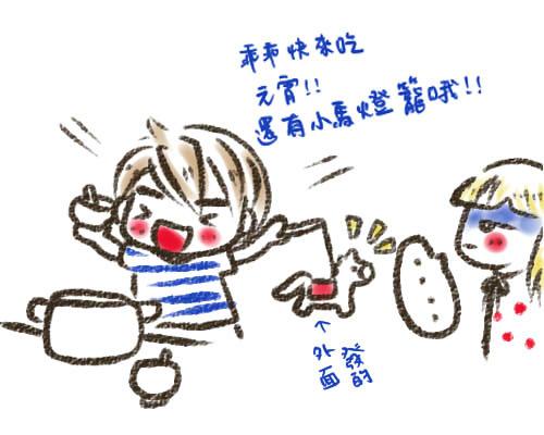 情人元宵節2.jpg