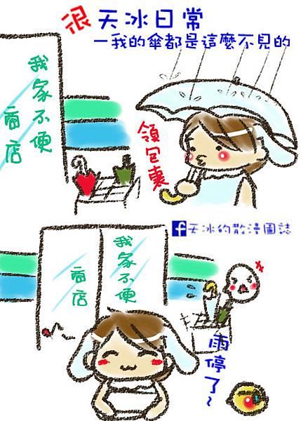 雨傘不見.jpg