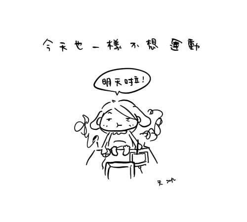 不想運動.jpg