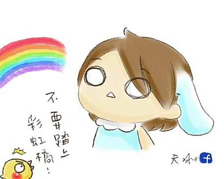 彩虹病毒.jpg