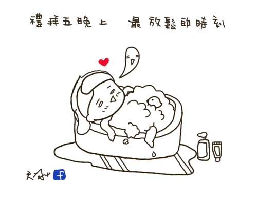 禮拜五泡澡.jpg