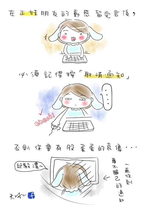 正妹-取消通知.jpg
