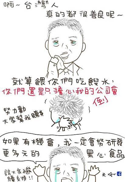 台灣人的善良.jpg