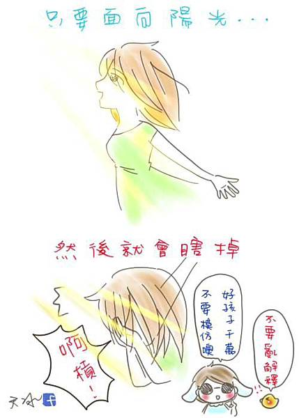 面向陽光.jpg