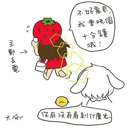 草莓正直派.jpg