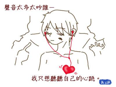 自己的心跳.jpg