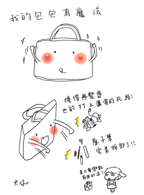 包包裡的魔法.jpg