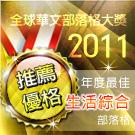「2011華文部落格大賞」頒獎典禮體驗文-圖.jpg