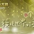 2011年華文部落格大賞入圍感言-圖.jpg