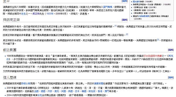 維基百科-仇0.png