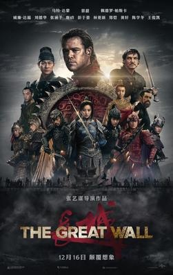 The_Great_Wall_Poster-圖