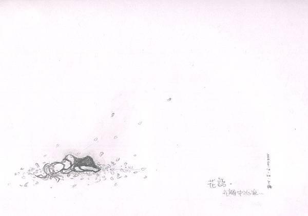 雲門舞集-花語-花瓣中沉.寂