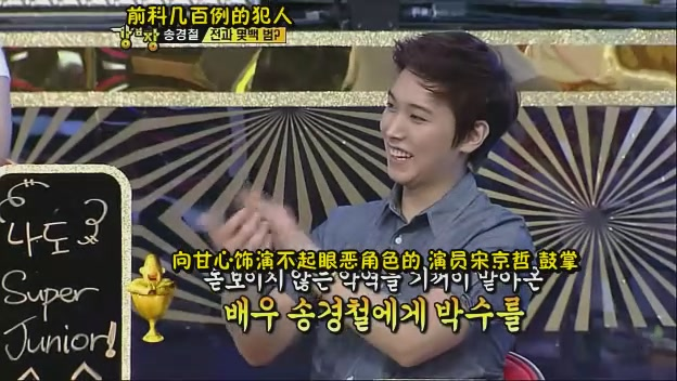[四站联合][Strong.Heart][第092期][20110823][KO_CN][(127106)16-29-12].JPG