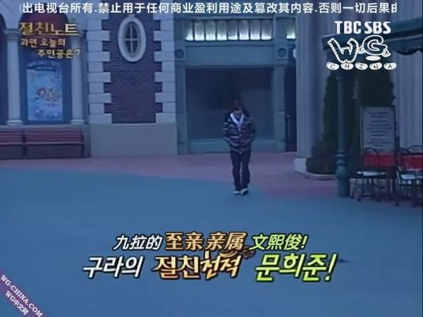 SBS 至親筆記 081212 Wonder Girls.文熙俊.金久拉 [WGCN][(001554)00-17-14].JPG
