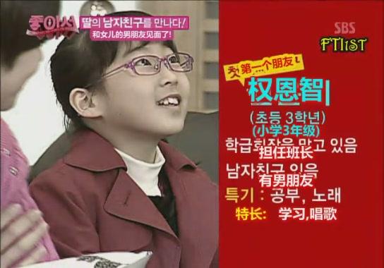 081220 SBS 因為喜歡做個好爸爸[(011531)12-48-56].JPG