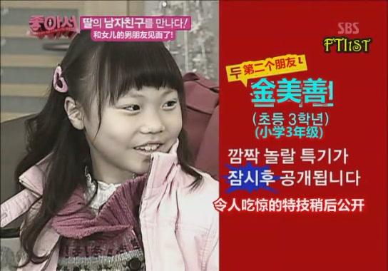 081220 SBS 因為喜歡做個好爸爸[(012968)12-49-43].JPG
