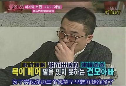 090124 SBS 因為喜歡做個好爸爸[(093274)21-17-37].JPG