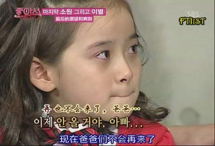 090124 SBS 因為喜歡做個好爸爸[(093600)21-17-52].JPG