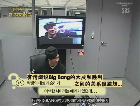 SBS 至親筆記 090213 Big Bang [BBCN][(005454)18-35-31].JPG