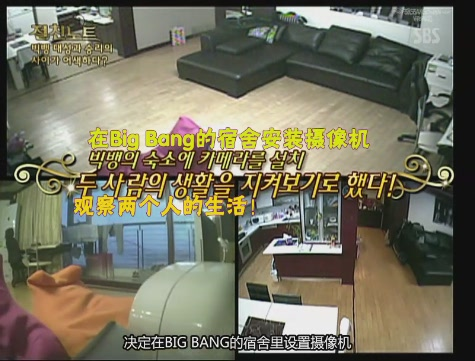 SBS 至親筆記 090213 Big Bang [BBCN][(008604)18-38-05].JPG