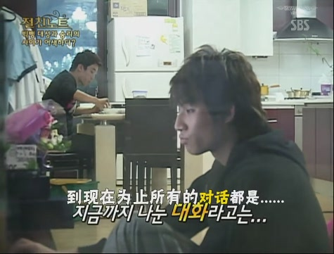 SBS 至親筆記 090213 Big Bang [BBCN][(010715)18-40-37].JPG