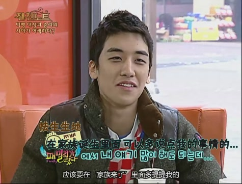 SBS 至親筆記 090213 Big Bang [BBCN][(029510)18-47-43].JPG