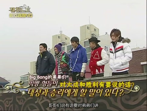 SBS 至親筆記 090213 Big Bang [BBCN][(063129)20-36-52].JPG